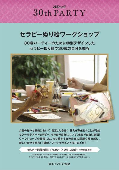 アートセラピーワークショップ・セラピー塗り絵・美エイジング協会セミナー