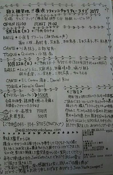 2017/10/22(日)横浜サムズアップ