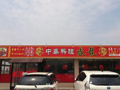 中華料理 盛龍