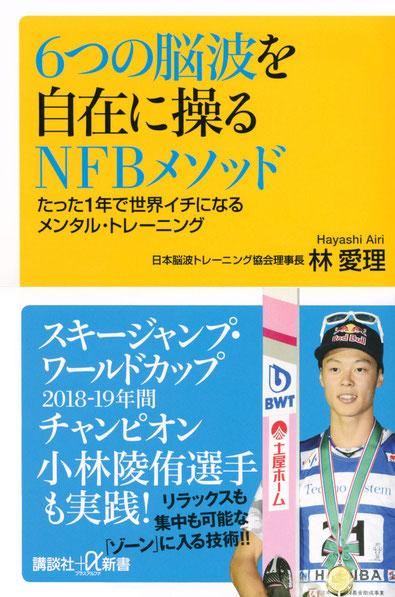 スキージャンプでワールドカップチャンピオンとなった小林陵侑選手も脳波ニューロフィードバックでのトレーニングを行っています。