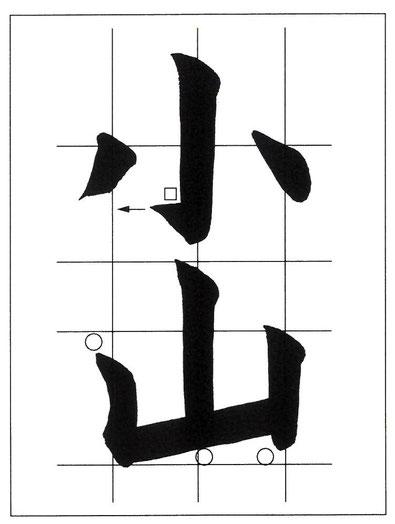 札幌書道家 札幌書道教室 札幌市中央区書道教室 札幌大通書道教室