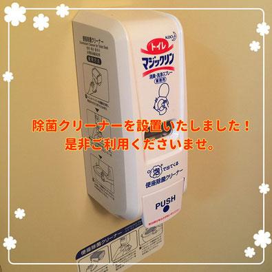 痛くない脱毛サロンDione吉祥寺店 便座除菌クリーナーを設置いたしました!