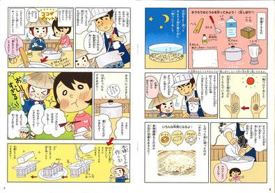 豆腐作り体験の頁
