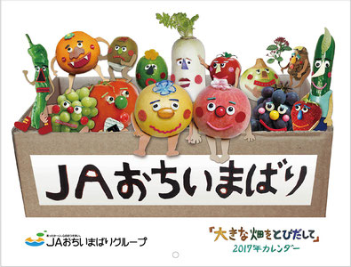 JAおちいまばりのカレンダーの表紙