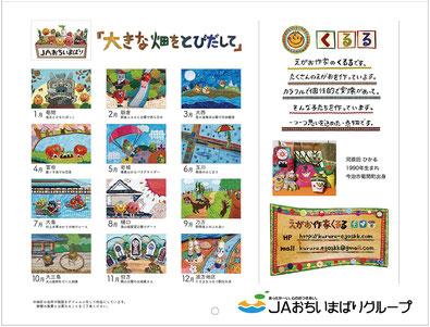 JAおちいまばりのカレンダーの裏表紙