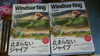 ウインドサーフィン SUP 海の公園 神奈川 横浜 スピードウォール