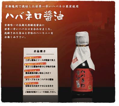 ハバネロ醤油