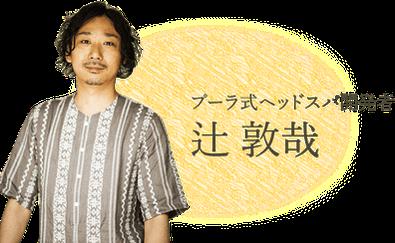 竹藤公陽さんの違反行動報告