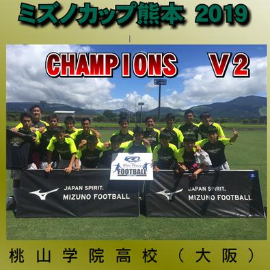 ミズノカップ熊本2019