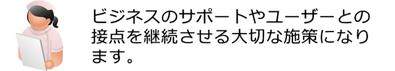 島根県松江市 インターネットマーケティング応援隊 サービスラインアップ ユーザーとの接触からゴールまでの重要工程 メール配信最適化