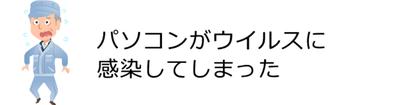 島根県松江市 パソコンICT救援隊 ご依頼が多いパソコン・スマートフォントラブル パソコンがウイルスに感染してしまった