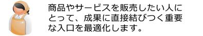 島根県松江市 インターネットマーケティング応援隊 サービスラインアップ ユーザーとの接触からゴールまでの重要工程 LPOランディングページ最適化