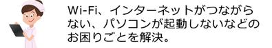 島根県松江市 パソコンICT救援隊 機器の設定修理指導 Wi-Fi、インターネットがつながらない、パソコンが起動しないなどのお困りごとを解決。