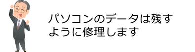 島根県松江市 パソコンICT救援隊 パソコンサポート・修理の特徴 パソコンのデータは残すように修理します
