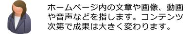 島根県松江市 インターネットマーケティング応援隊 サービスラインアップ ユーザーとの接触からゴールまでの重要工程 コンテンツ最適化