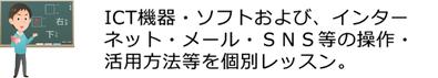 島根県松江市 パソコンICT救援隊 機器の設定修理指導 ICT機器・ソフトおよび、インターネット・メール・SNS等の操作・活用方法等を個別レッスン。