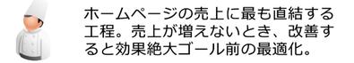島根県松江市 インターネットマーケティング応援隊 サービスラインアップ ユーザーとの接触からゴールまでの重要工程 EFOエントリーフォーム最適化