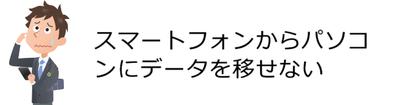 島根県松江市 パソコンICT救援隊 ご依頼が多いパソコン・スマートフォントラブル スマートフォンからパソコンにデータを移せない