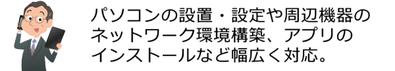島根県松江市 パソコンICT救援隊 機器の設定修理指導 パソコンの設置・設定や周辺機器のネットワーク環境構築、アプリのインストールなど幅広く対応。