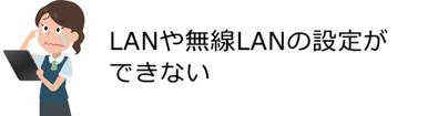 島根県松江市 パソコンICT救援隊 ご依頼が多いパソコン・スマートフォントラブルの事例 LAN、無線LANの設定ができない