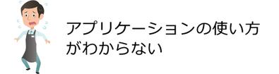 島根県松江市 パソコンICT救援隊 ご依頼が多いパソコン・スマートフォントラブル アプリケーションの使い方がわからない