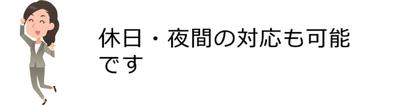 島根県松江市 パソコンICT救援隊 パソコンサポート・修理の特徴 休日・夜間の対応も可能です