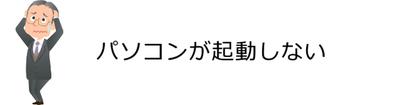 島根県松江市 パソコンICT救援隊 ご依頼が多いパソコン・スマートフォントラブルの事例 パソコンが起動しない