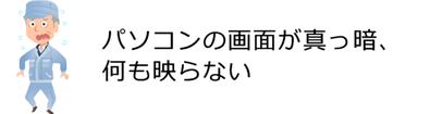 島根県松江市 パソコンICT救援隊 ご依頼が多いパソコン・スマートフォントラブルの事例 パソコンの画面が真っ暗、何も映らない