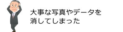 島根県松江市 パソコンICT救援隊 ご依頼が多いパソコン・スマートフォントラブル 大事な写真やデータを消してしまった