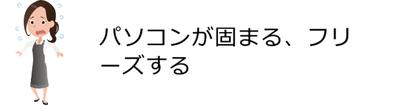島根県松江市 パソコンICT救援隊 ご依頼が多いパソコン・スマートフォントラブルの事例 パソコンが固まる、フリーズする