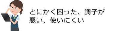 島根県松江市 パソコンICT救援隊 ご依頼が多いパソコン・スマートフォントラブル とにかく困った、調子が悪い、使いにくい