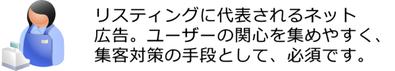 島根県松江市 インターネットマーケティング応援隊 サービスラインアップ ユーザーとの接触からゴールまでの重要工程 リスティング広告