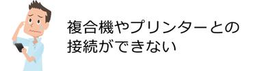 島根県松江市 パソコンICT救援隊 ご依頼が多いパソコン・スマートフォントラブル 複合機やプリンターとの接続ができない