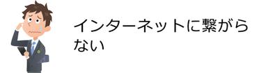 島根県松江市 パソコンICT救援隊 ご依頼が多いパソコン・スマートフォントラブルの事例 インターネットに繋がらない