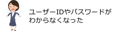 島根県松江市 パソコンICT救援隊 ご依頼が多いパソコン・スマートフォントラブル ユーザーIDやパスワードがわからなくなった