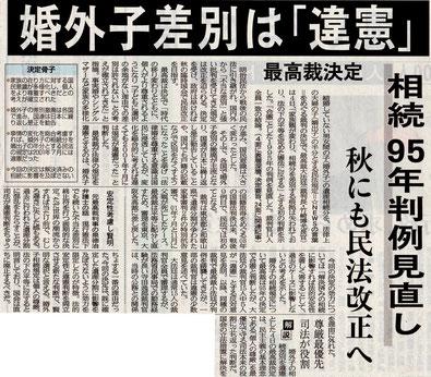 平成25年9月5日福井新聞