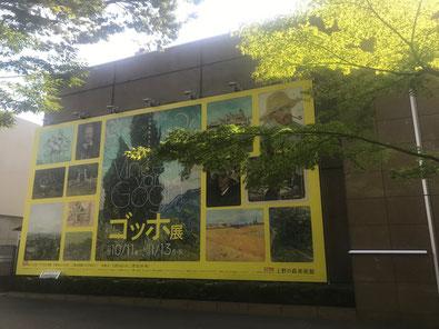 上野の森美術館公式Facebookより