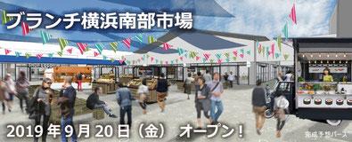 ブランチ横浜南部市場公式HPより