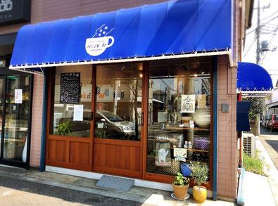 狛江カフェ&ギャラリー広洋舎の外観