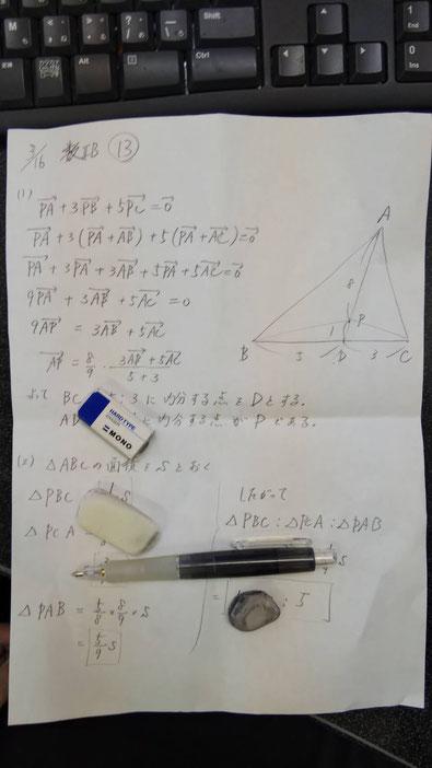 グループラインに流れる数学のヒント。隠す面積はその時によって違います。