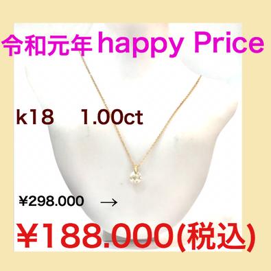 k18ダイヤモンドネックレス 1.00ct HappyPrice ¥188.000