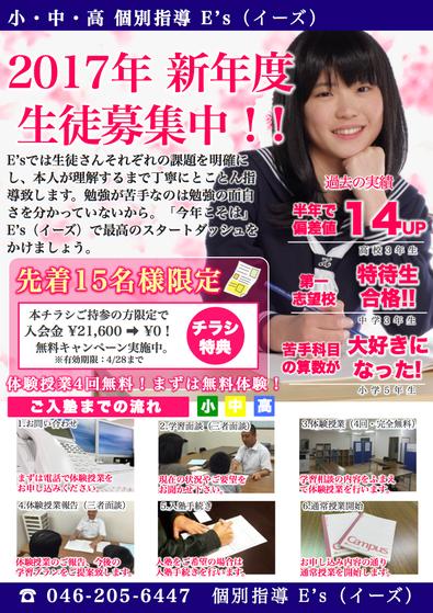町田で塾の生徒さん集客ポスティング!
