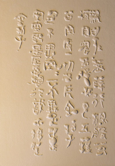 「心経Ⅰ」 和紙・胡粉 227x158mm