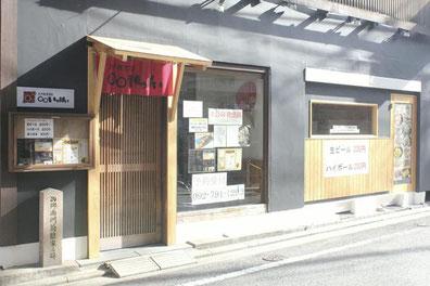 お手軽居酒屋 ○○いっぱい(福岡市中央区舞鶴) 旧兼平鮮魚店