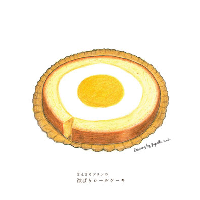 ロールケーキ 色鉛筆画