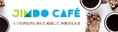 全国のJimdoCafe、Jimdoホームページの相談所
