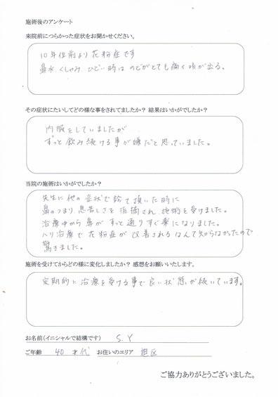 花粉症治療      大阪市旭区