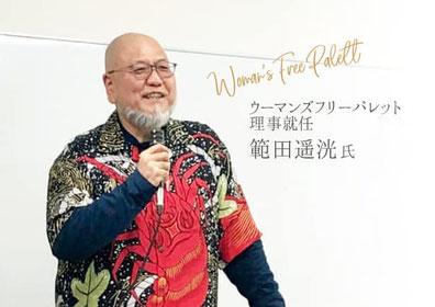 ウーマンズフリーパレット WFP 範田遥洸 ぱんだ