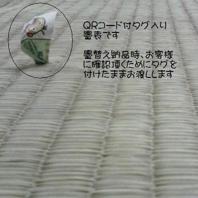 熊本県産畳表QRコード付タグ
