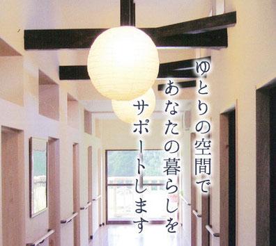 住宅型有料老人ホームかじかの家とは。